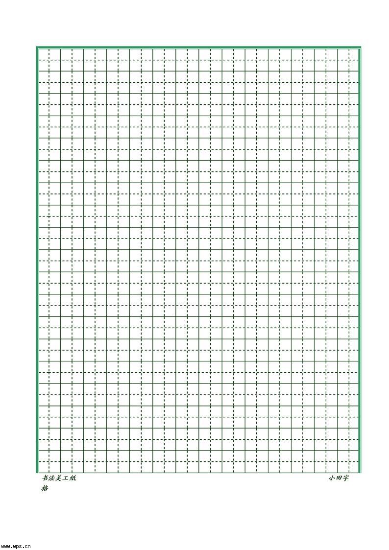 小田字格书法美工纸模板免费下载