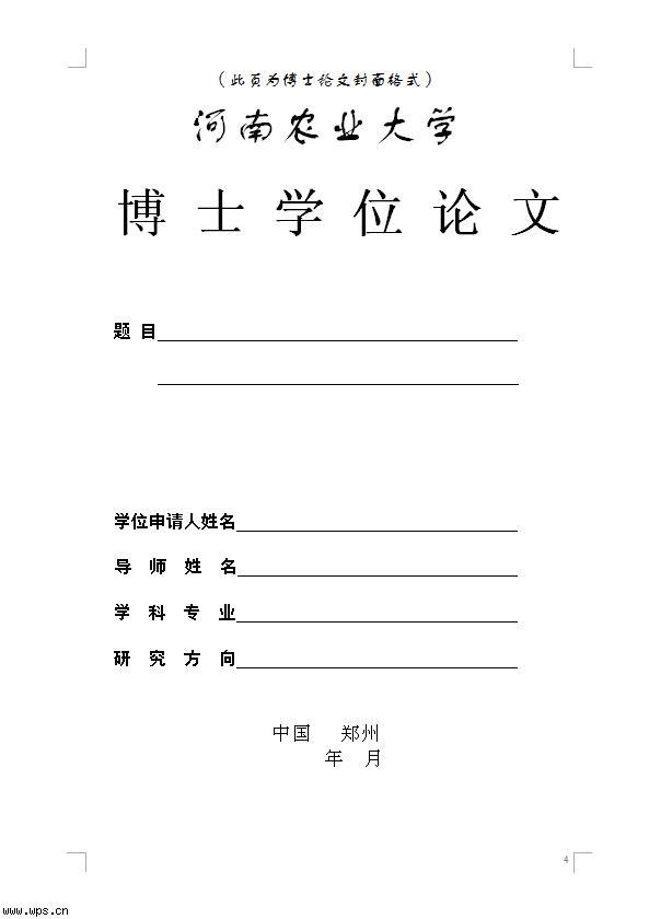 河南农业大学硕士毕业设计格式模板模板免费下载