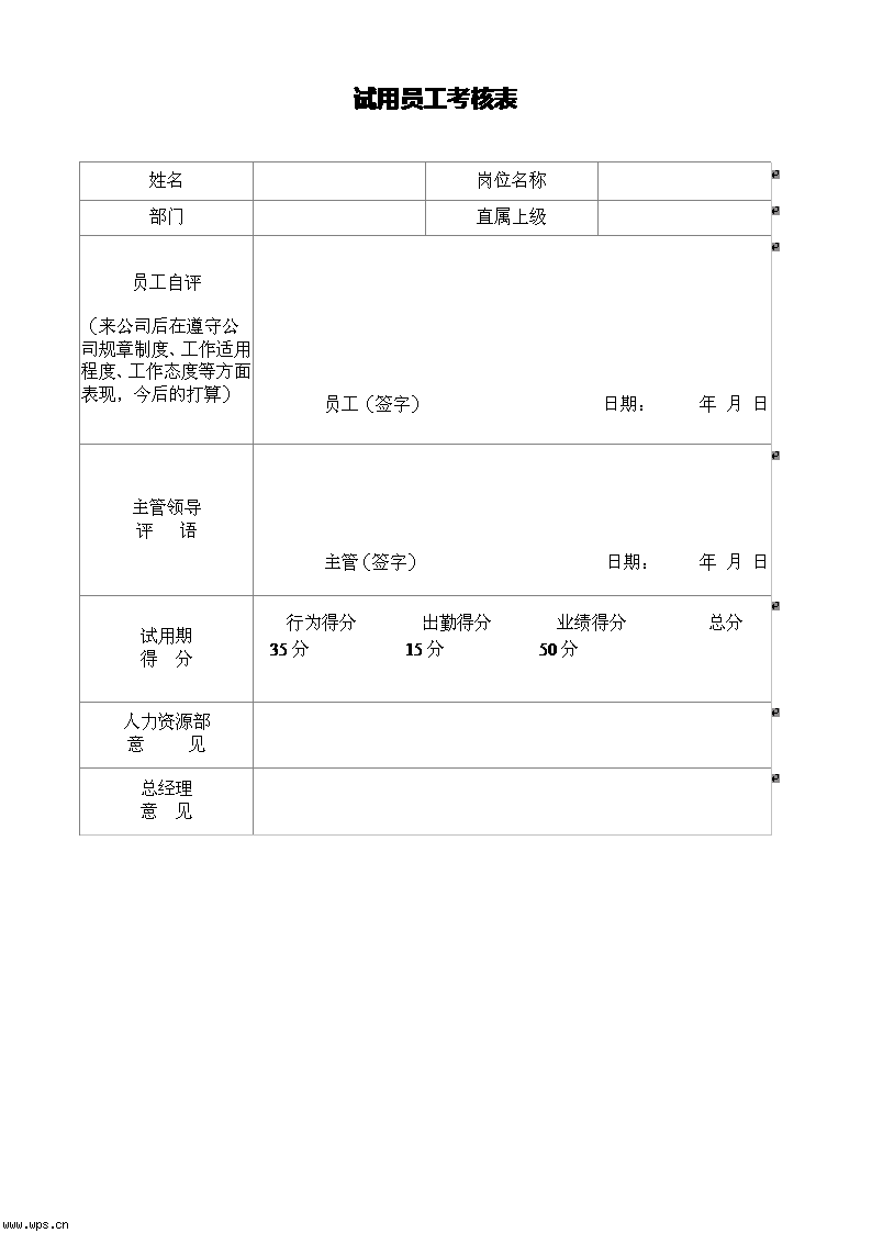 试用员工考核表模板免费下载