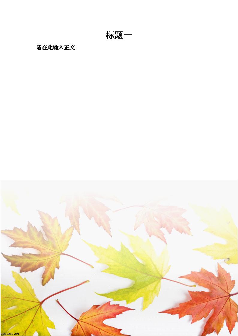 枫叶信纸模板免费下载