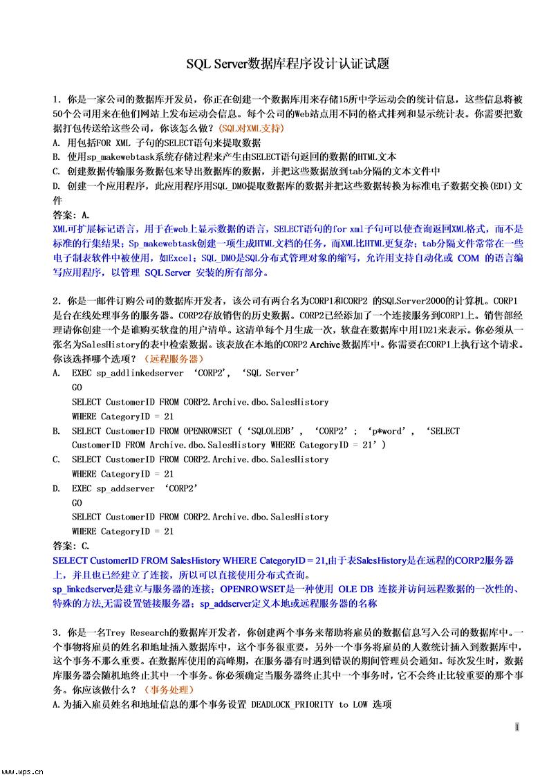 sql数据库程序设计认证试题