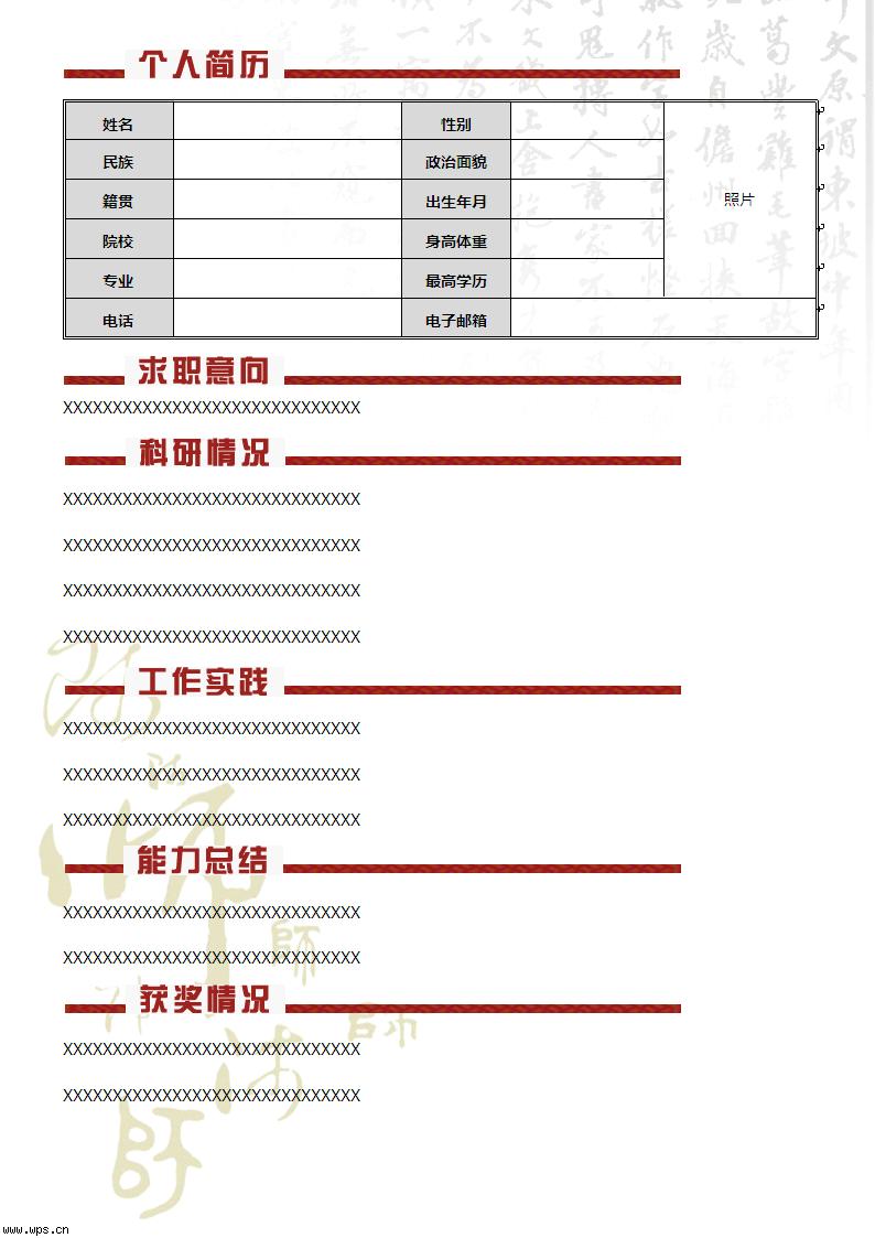 师范类院校个人简历模板免费下载
