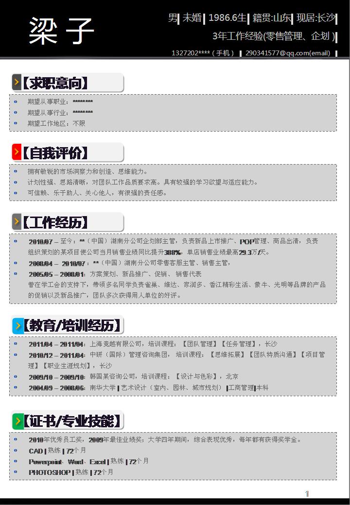 梁子-简历模板免费下载_9198- wps在线模板图片