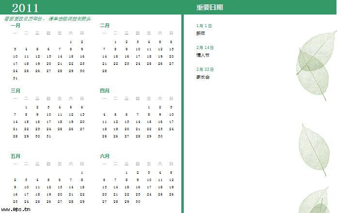 绿叶日历 支持格式:excel