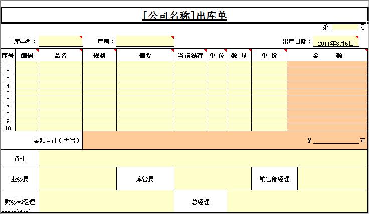 出库单模板免费下载 10366 wps在线模板-出库单模板 出库单模板电子