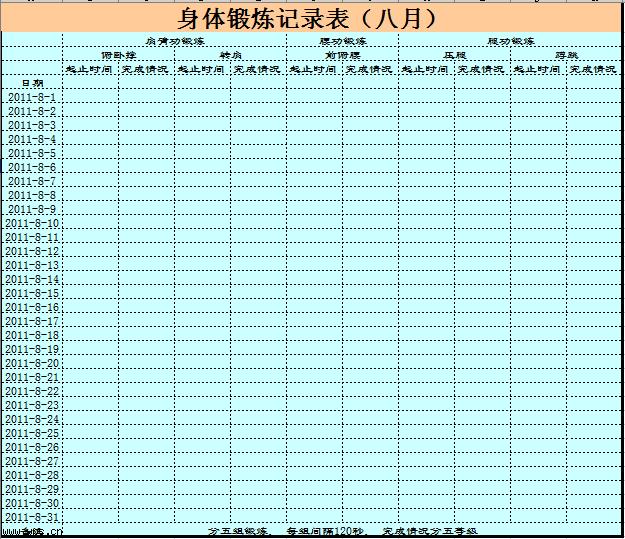 运动手绘记录表