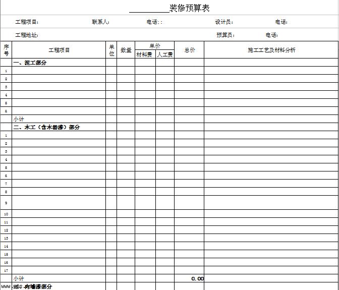 家庭装修材料预算表模板免费下载_10433- wps在线模板