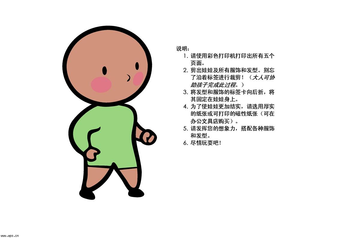 儿童图画卡纸模板免费下载