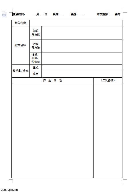 教案文档模板免费下载