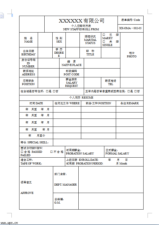 中英文应聘简历表 支持格式:word图片