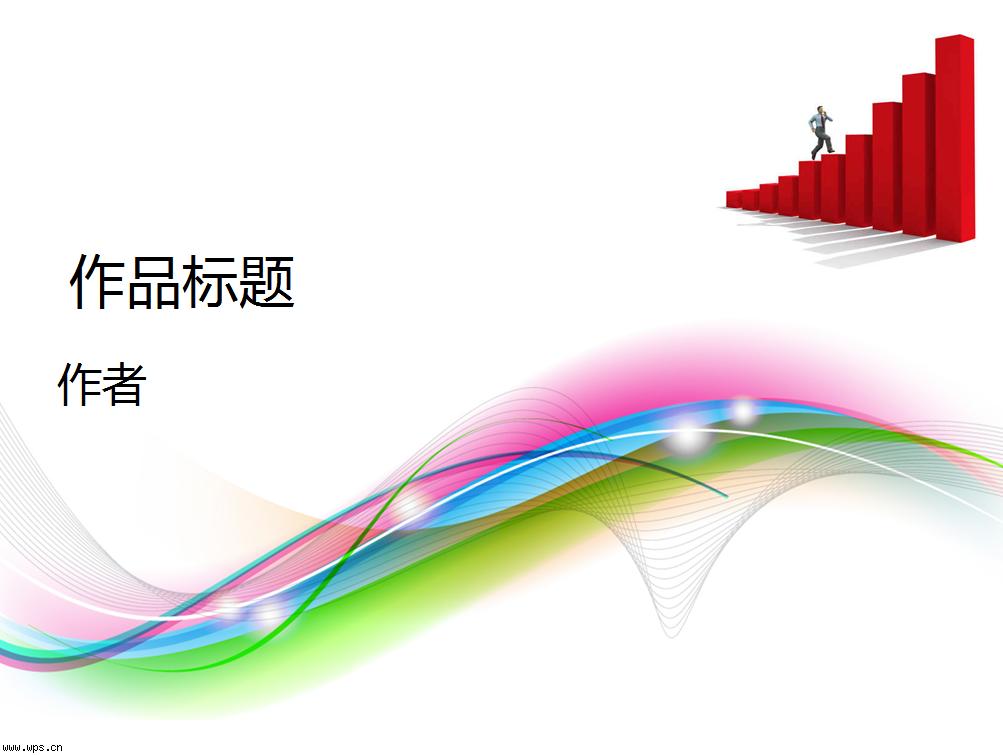 七色数据分析模板模板免费下载