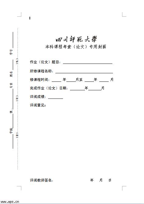 美学论文范文模板免费下载