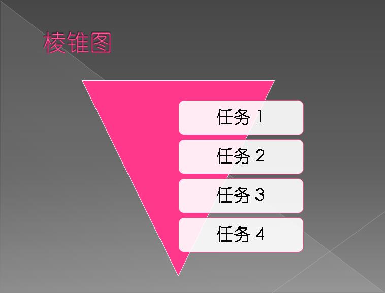 金字塔图 支持格式:ppt
