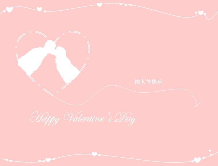 浪漫粉色情人节ppt模板模板免费下载