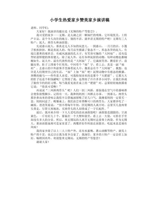 放飞中国梦的演讲稿中学生