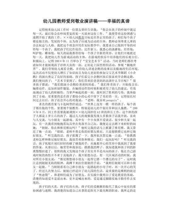 幼儿园教师爱岗敬业演讲稿幸福的真谛模板免费下载