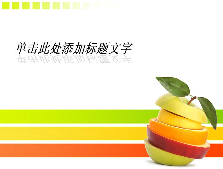 多彩创意水果ppt模板1模板免费下载