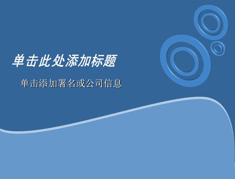 质感蓝色模板免费下载_25145- wps在线模板