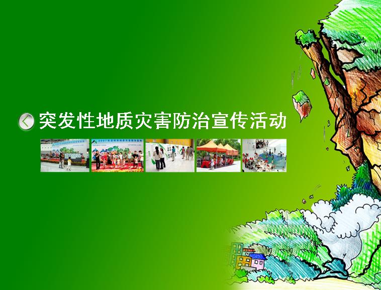 绿色宣传ppt模板免费下载