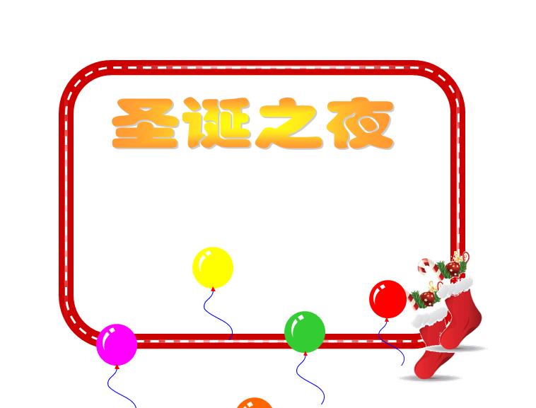 圣诞夜模板免费下载_27093