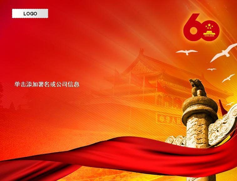 红色中国梦ppt背景