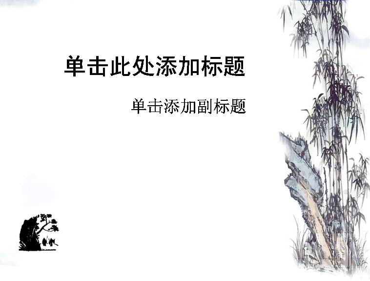 中国水墨风格竹子ppt模板;