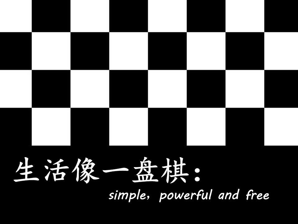 生活像一盘棋simple,powerful and free模板_仓库明细