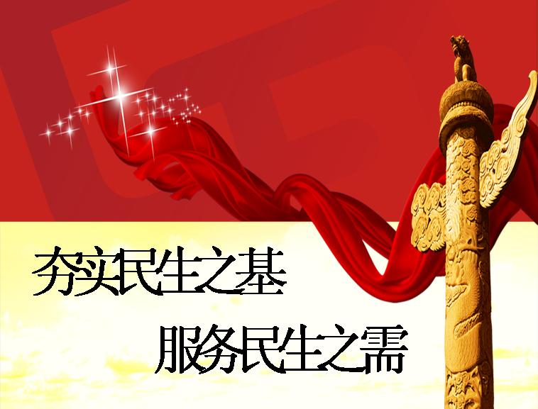 红色背景ppt模板模板免费下载