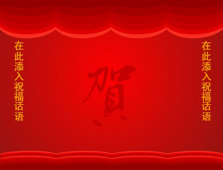 婚礼节庆ppt模板模板免费下载