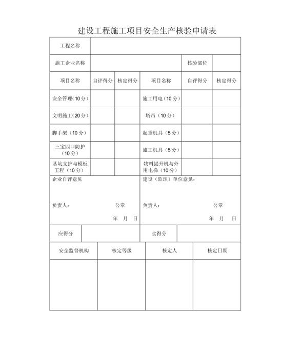 重庆市建设工程施工项目安全生产核验申请表图片