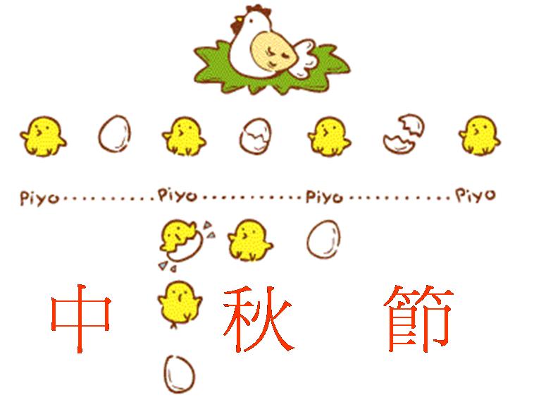中秋节ppt卡通版