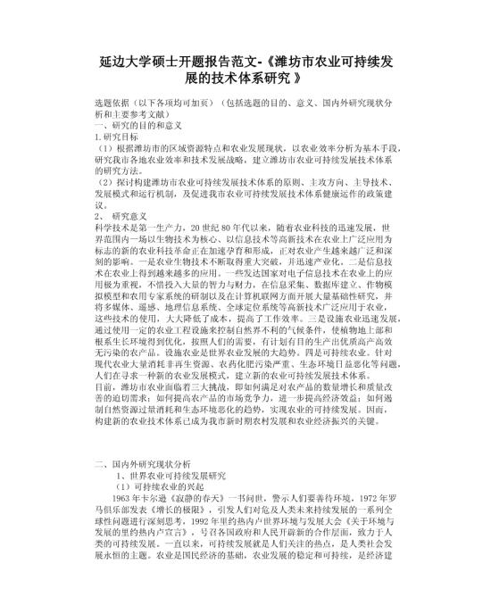 延边大学硕士开题报告范文模板免费下载