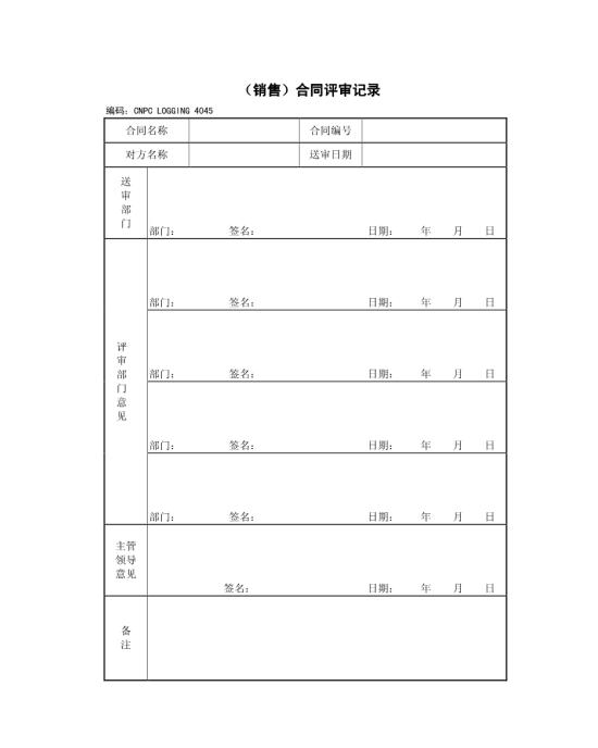 销售)合同评审记录模板免费下载