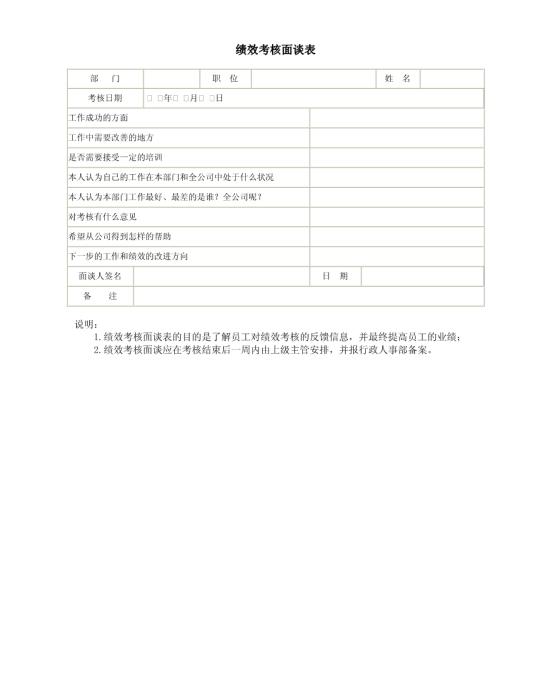 绩效考核面谈表模板免费下载_5