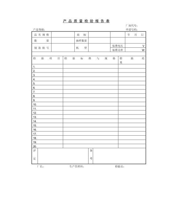 产品质量检验报告表模板免费下载_53575- wps在线模板