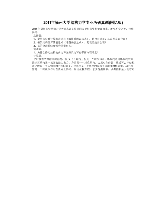 2011年福州大学结构力学专业考研真题(回忆版)模板