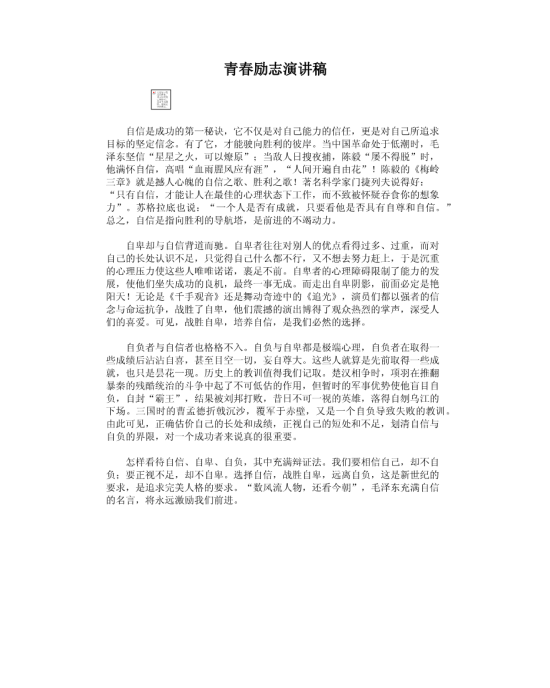 青春励志正能量稿子200字答:篇一:中国梦你我的梦我在追梦的路上一边