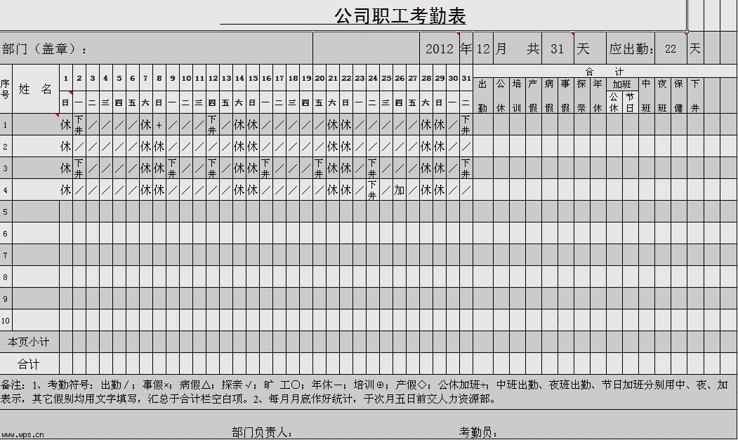 员工考勤表模板下载 公司员工考勤表模板 员工考勤表模板-签到表模板