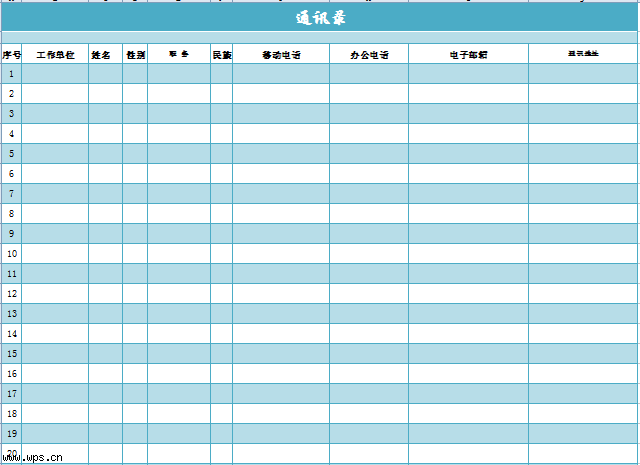 日程安排表模板图片大全_日程安排表模板图片下载