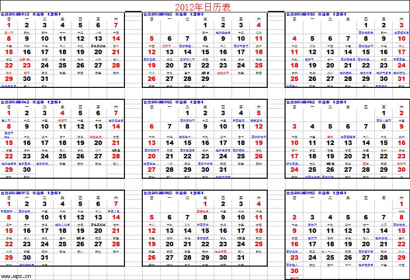 2012年日历表