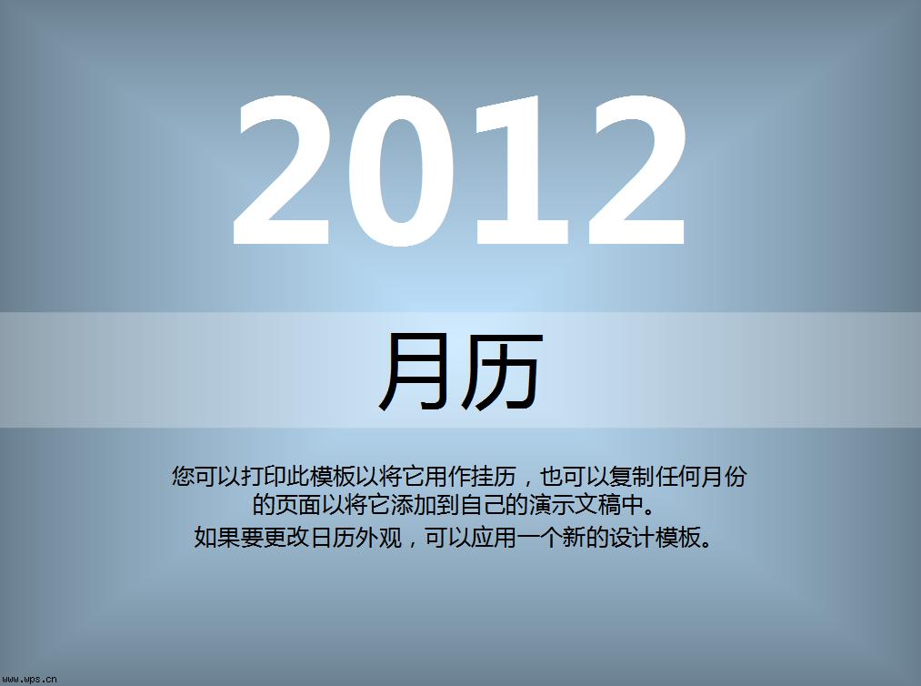 蓝色ppt月历模板免费下载图片