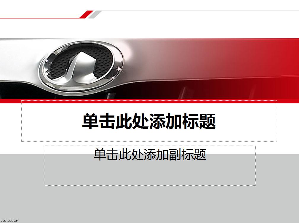 汽车机械销售模板模板免费下载