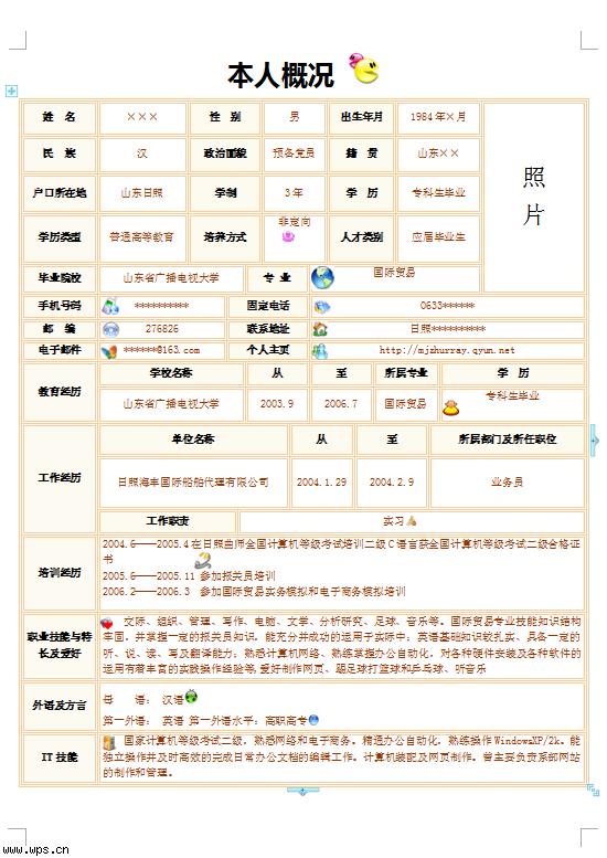 橙色小清新简历模板免费下载_13239- wps在线模板图片