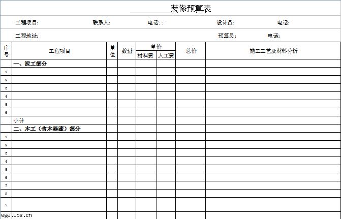 家庭装修材料预算表模板免费下载