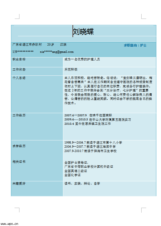 护士个性简历模板免费下载_13285- wps在线模板图片