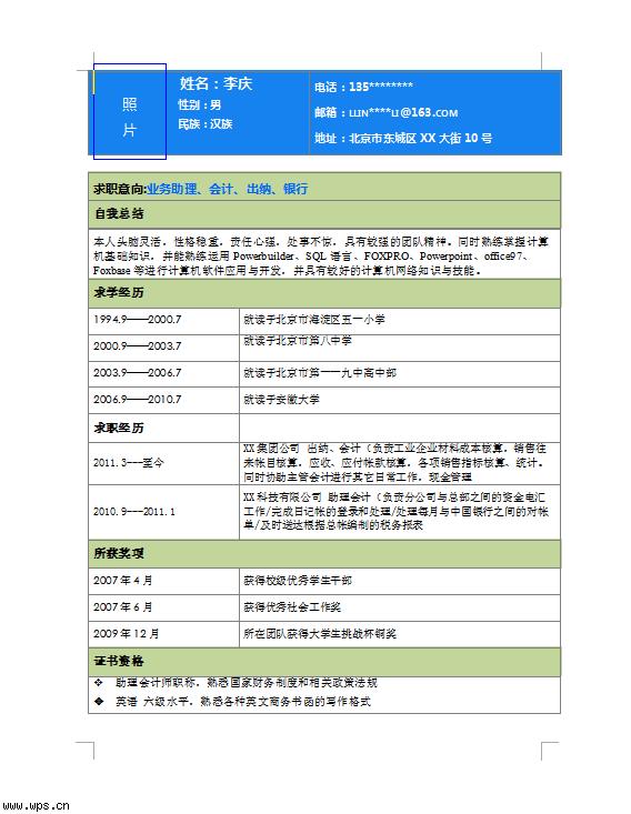 蓝绿色清新简历模板免费下载_13293- wps在线模板图片