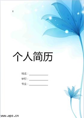 蓝色花纹简历封面模板免费下载_13504- wps在线模板图片