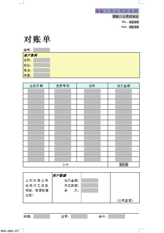 对账单模板模板免费下载