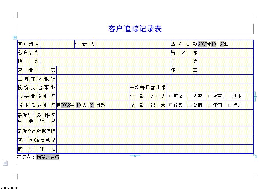 客户追踪记录表模板免费下载_15181- wps在线模板