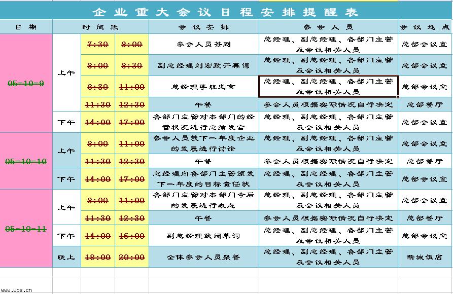 企业重大会议日程安排提醒表模板免费下载